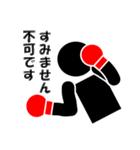 ド・シンプルボクシングスタンプ No.2(個別スタンプ:30)