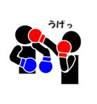 ド・シンプルボクシングスタンプ No.2(個別スタンプ:33)