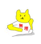 漢字Tシャツ野郎(個別スタンプ:18)