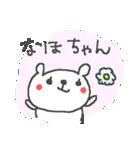 <なほちゃん>に贈るくまスタンプ(個別スタンプ:01)