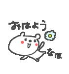 <なほちゃん>に贈るくまスタンプ(個別スタンプ:02)