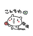 <なほちゃん>に贈るくまスタンプ(個別スタンプ:03)