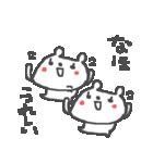 <なほちゃん>に贈るくまスタンプ(個別スタンプ:07)