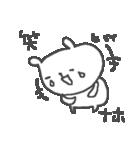 <なほちゃん>に贈るくまスタンプ(個別スタンプ:09)