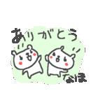 <なほちゃん>に贈るくまスタンプ(個別スタンプ:17)