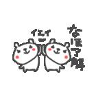 <なほちゃん>に贈るくまスタンプ(個別スタンプ:19)
