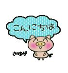 ちょ~便利![さゆり]のスタンプ!(個別スタンプ:02)