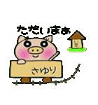 ちょ~便利![さゆり]のスタンプ!(個別スタンプ:07)