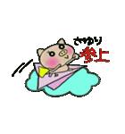ちょ~便利![さゆり]のスタンプ!(個別スタンプ:10)