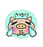 ちょ~便利![さゆり]のスタンプ!(個別スタンプ:33)