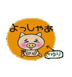 ちょ~便利![さゆり]のスタンプ!(個別スタンプ:34)