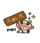 ちょ~便利![さゆり]のスタンプ!(個別スタンプ:35)