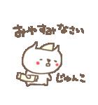 <じゅんこさん>に贈るねこスタンプ(個別スタンプ:02)