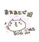 <じゅんこさん>に贈るねこスタンプ(個別スタンプ:03)