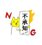 ネコおやじ☆四十にして惑わず(個別スタンプ:02)