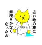 ネコおやじ☆四十にして惑わず(個別スタンプ:09)