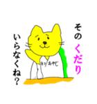 ネコおやじ☆四十にして惑わず(個別スタンプ:12)