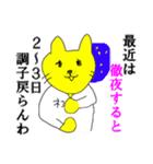 ネコおやじ☆四十にして惑わず(個別スタンプ:13)