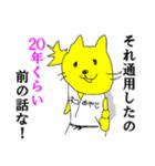 ネコおやじ☆四十にして惑わず(個別スタンプ:14)