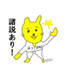 ネコおやじ☆四十にして惑わず(個別スタンプ:18)