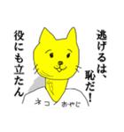 ネコおやじ☆四十にして惑わず(個別スタンプ:20)