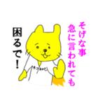 ネコおやじ☆四十にして惑わず(個別スタンプ:23)