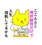 ネコおやじ☆四十にして惑わず(個別スタンプ:24)