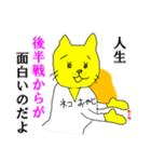 ネコおやじ☆四十にして惑わず(個別スタンプ:25)