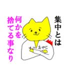 ネコおやじ☆四十にして惑わず(個別スタンプ:26)