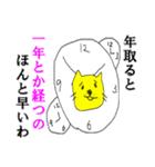 ネコおやじ☆四十にして惑わず(個別スタンプ:27)