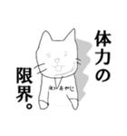 ネコおやじ☆四十にして惑わず(個別スタンプ:28)