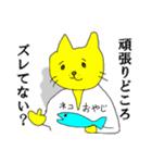ネコおやじ☆四十にして惑わず(個別スタンプ:29)