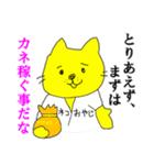 ネコおやじ☆四十にして惑わず(個別スタンプ:30)