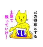 ネコおやじ☆四十にして惑わず(個別スタンプ:31)