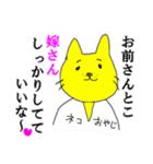 ネコおやじ☆四十にして惑わず(個別スタンプ:34)