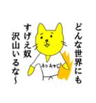 ネコおやじ☆四十にして惑わず(個別スタンプ:37)