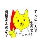 ネコおやじ☆四十にして惑わず(個別スタンプ:38)