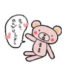 ピンくママのスタンプ~ママ友とトーク~(個別スタンプ:20)