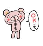 ピンくママのスタンプ~ママ友とトーク~(個別スタンプ:26)