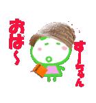 すーちゃんの名前スタンプ(個別スタンプ:01)