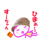 すーちゃんの名前スタンプ(個別スタンプ:03)