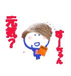 すーちゃんの名前スタンプ(個別スタンプ:04)