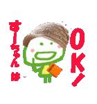 すーちゃんの名前スタンプ(個別スタンプ:05)