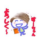 すーちゃんの名前スタンプ(個別スタンプ:08)