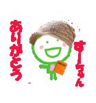 すーちゃんの名前スタンプ(個別スタンプ:09)