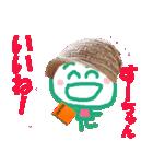 すーちゃんの名前スタンプ(個別スタンプ:14)