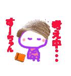 すーちゃんの名前スタンプ(個別スタンプ:15)
