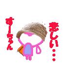 すーちゃんの名前スタンプ(個別スタンプ:21)
