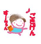 すーちゃんの名前スタンプ(個別スタンプ:22)