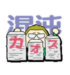 ケイコとナカコとエリヤと神田川(個別スタンプ:23)